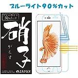 ブルーライトカット iPhone 6s / iphone 6 液晶保護フィルム 強化ガラス フィルム ブルーライト カット 90% ガラスフィルム 保護フィルム 保護シート 薄さ0.33mm 日本製素材 新設計 3D touch 対応 4.7インチ Apple アップル 表面硬度9H 60日間返金保証 PS JAPAN