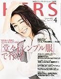 HERS (ハーズ) 2012年 04月号 [雑誌]