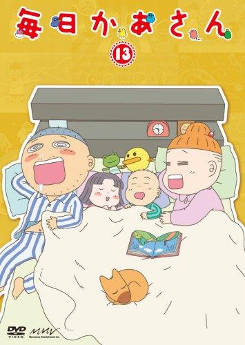 毎日かあさん13 [DVD]