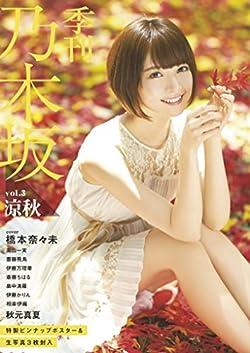 季刊 乃木坂vol.3 涼秋