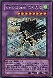 遊戯王 E・HERO Great TORNADO ( エレメンタルヒーロー グレイト トルネード )【シークレット】 PP12-JP007