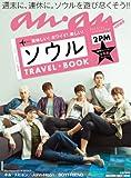 an・an特別編集  ソウル TRAVEL BOOK (マガジンハウスムック)