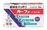 【第3類医薬品】カーフェソフト錠 16錠 ランキングお取り寄せ