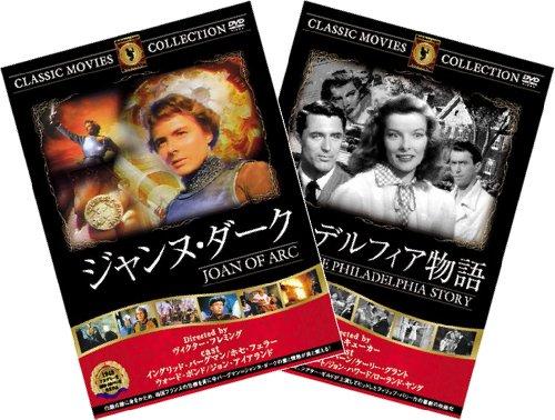 名作洋画DVDパック ジャンヌ・ダーク/フィラデルフィア物語 【DVD】FRTW-027