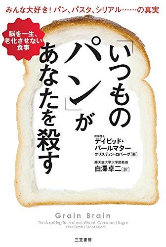 「いつものパン」があなたを○す: 脳を一生、老化させない食事 (単行本)