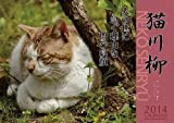 猫川柳 カレンダー 2014年