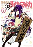魔法少女部まどか☆マギカ / 原案:Magica Quartet のシリーズ情報を見る