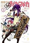 魔法少女部まどか☆マギカ (1) (まんがタイムKRコミックス フォワードシリーズ)