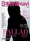 日本映画navi vol.17 (2009)―TVnaviプラス (NIKKO MOOK)