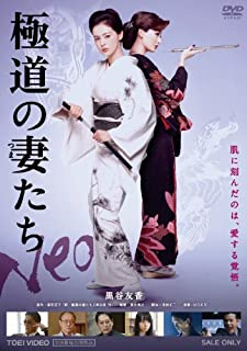 極道の妻(つま)たち Neo