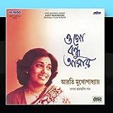 Arati Mukherjee - Ogo Bandhu Amar