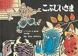 赤羽末吉の絵本(1) 松居直との出会い