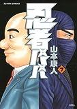 忍者パパ 7 (アクションコミックス)