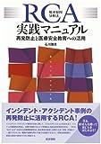 RCA根本原因分析法実践マニュアル―再発防止と医療安全教育への活用