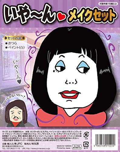 あけみちゃん3号風ウィッグ メイクセット おまけアイシャドウ付 23250