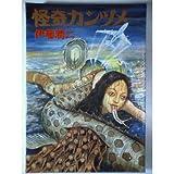 怪奇カンヅメ (眠れぬ夜の奇妙な話コミックス)