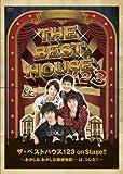 ザ・ベストハウス123 on Stage!! ~おかしな おかしな探偵物語!…は、コ...[DVD]