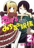 恋するみちるお嬢様(2)(完) (ガンガンコミックス)