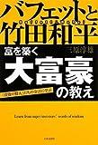 バフェットと竹田和平 富を築く大富豪の教え―「投資の賢人」たちの金言に学ぶ