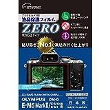 ETSUMI 液晶保護フィルム デジタルカメラ用液晶保護フィルムZERO OLYMPUS OM-D E-M5 MarkII/E-M10/E-M1専用 E-7319