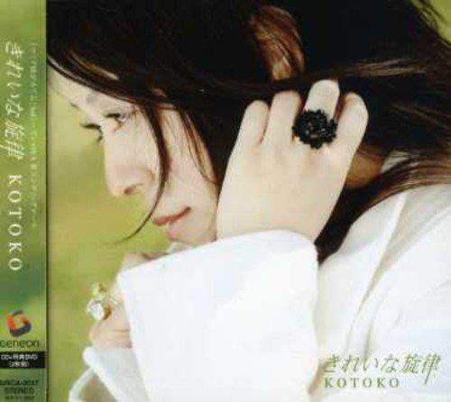 きれいな旋律(初回限定盤)(DVD付)