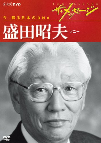 ザ・メッセージ 今 蘇る日本のDNA 盛田昭夫 ソニー [DVD]