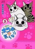 ネコ様の言うなり(3) (モーニングワイドコミックス)