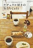 ナチュラル好きのおうちCafe―カフェタイムを楽しむ37のレシピとアイディア (Gakken Interior Mook かわいい暮らしシリーズ)