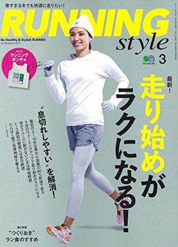 Running Style 2017年3月号 大きい表紙画像