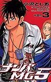 ナンバMG5(3) (少年チャンピオン・コミックス)