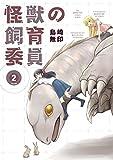 怪獣の飼育委員 (2) (まんがタイムKRコミックス フォワードシリーズ)