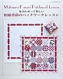 布合わせって楽しい松浦香苗のパッチワークレッスン (レッスンシリーズ)