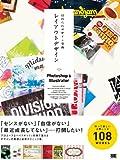 ほめられデザイン事典 レイアウトデザイン Photoshop&Illustrator