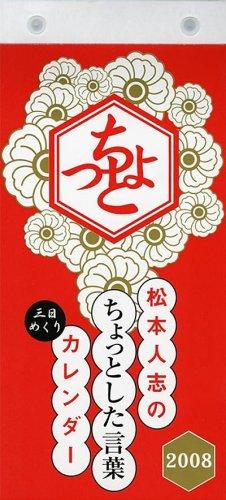 松本人志のちょっとした言葉カレンダー2008