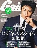 Gainer (ゲイナー) 2014年 04月号 [雑誌]