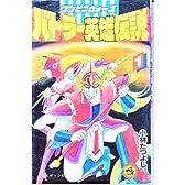 コンビニウォーズバトラー英雄伝説 第1巻 (てんとう虫コミックス)