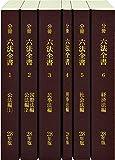 分冊六法全書 平成28年版