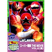 スーパー戦隊 THE MOVIE VOL.4<完>【DVD】