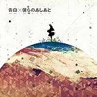 告白/僕らのあしあと 【初回生産限定盤】(DVD付)