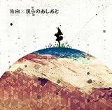 告白/僕らのあしあと(初回生産限定盤A)(DVD付)