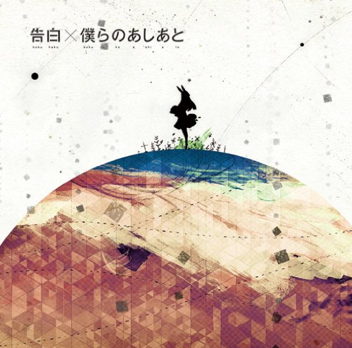 告白/僕らのあしあと(初回生産限定盤A)