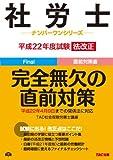 社労士 平成22年度試験 法改正 完全無欠の直前対策 (社労士ナンバーワンシリーズ)