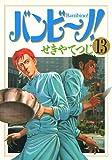 バンビ~ノ!(13) (ビッグコミックス)