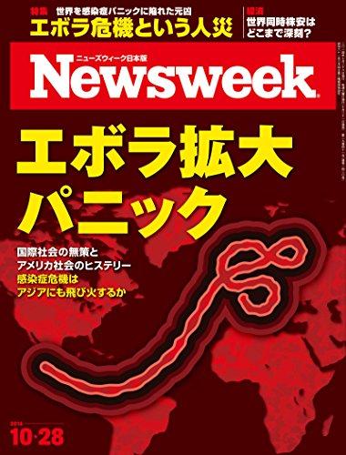 週刊ニューズウィーク日本版 「特集:エボラ拡大パニック」〈2014年 10/28号〉 [雑誌] [Kindle版]