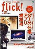 flick! 8(フリック)