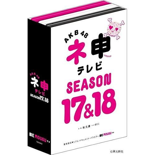 AKB48 ネ申テレビ シーズン17&シーズン18 (5枚組BOX) [DVD]