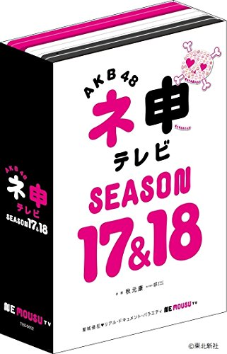AKB48 ネ申テレビ シーズン17&シーズン18[DVD]