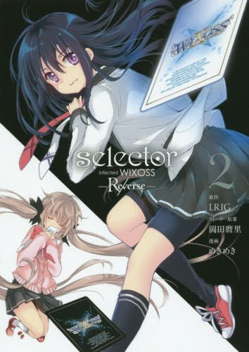 selector infected WIXOSS -Re/verse-(2)(完) (ビッグガンガンコミックス)