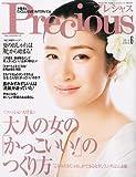 Precious (プレシャス) 2011年 06月号 [雑誌]