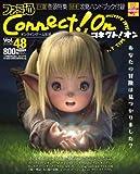 ファミ通Connect!On-コネクト!オン- Vol.48 DECEMBER (エンターブレインムック)